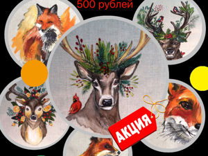 Акция 500 рублей за 2 Набора Купонов с Лисами и Оленями. Ярмарка Мастеров - ручная работа, handmade.