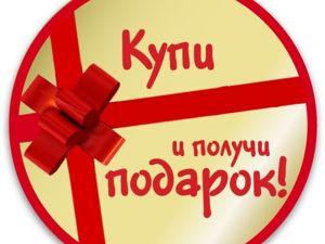 Покупайте и получайте плюс подарок!. Ярмарка Мастеров - ручная работа, handmade.