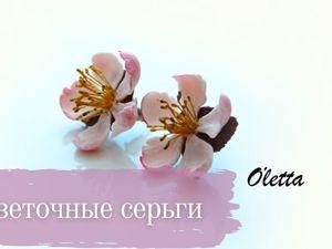 Лепим и собираем цветочные серьги. Ярмарка Мастеров - ручная работа, handmade.