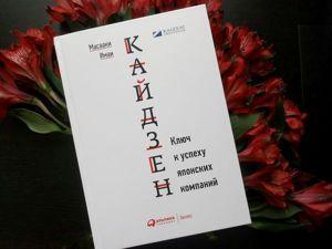 5 слов о кайдзен, или Вдохновляемся японским подходом. Ярмарка Мастеров - ручная работа, handmade.