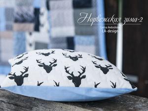 Лоскутный комплект  «Норвежская зима»  в наличии. Ярмарка Мастеров - ручная работа, handmade.