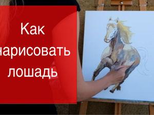 Как нарисовать лошадь маслом. Ярмарка Мастеров - ручная работа, handmade.