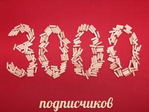 3000 подписчиков!!!!! Небывалые скидки до -50% на ВСЕ!!!!. Ярмарка Мастеров - ручная работа, handmade.
