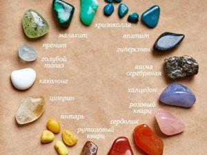 Как выбрать натуральные камни для вашего ловца снов?. Ярмарка Мастеров - ручная работа, handmade.