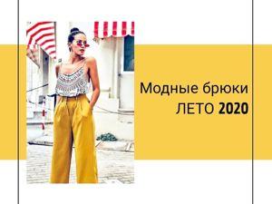 Модные брюки. Лето 2020. Ярмарка Мастеров - ручная работа, handmade.