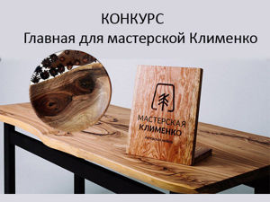 Конкурс  «Главная для мастерской Клименко»  стартовал!. Ярмарка Мастеров - ручная работа, handmade.