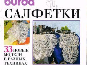 Burda Special  «сАлфетки» , 1996 г. Фото работ. Ярмарка Мастеров - ручная работа, handmade.
