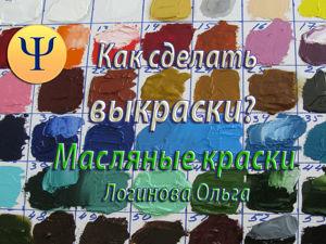 Как сделать выкраски масляных красок?. Ярмарка Мастеров - ручная работа, handmade.