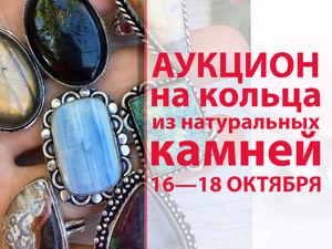 Аукцион на кольца с натуральными камнями!. Ярмарка Мастеров - ручная работа, handmade.