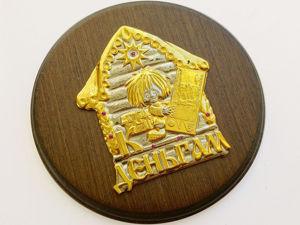 Подарочная плакетка  «К деньгам» . Златоуст z10815. Ярмарка Мастеров - ручная работа, handmade.