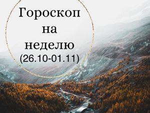Гороскоп на неделю (26.10-01.11). Ярмарка Мастеров - ручная работа, handmade.