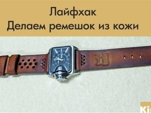 Делаем ремешок из кожи для наручных часов. Ярмарка Мастеров - ручная работа, handmade.