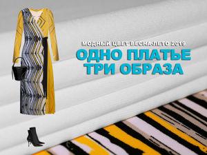 Одно платье — три образа. Базовый гардероб своими руками. Ярмарка Мастеров - ручная работа, handmade.