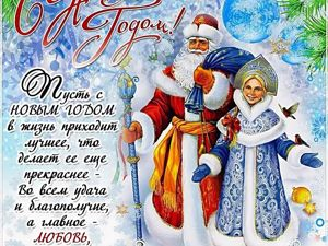 С Новым годом , друзья!. Ярмарка Мастеров - ручная работа, handmade.