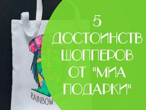 5 Достоинств Шопперов от МИА Подарки. Ярмарка Мастеров - ручная работа, handmade.