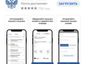 Устанавливайте приложение Почта России для отслеживания посылок. Ярмарка Мастеров - ручная работа, handmade.