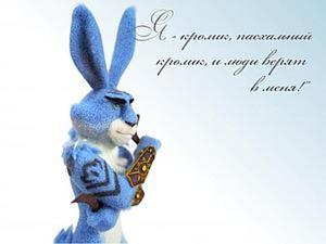 """Мастер-класс """"Я - кролик, пасхальный кролик, и люди верят в меня!"""". Ярмарка Мастеров - ручная работа, handmade."""