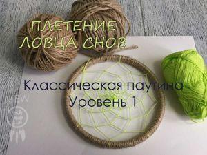 Плетем классическую паутину для ловца снов. Ярмарка Мастеров - ручная работа, handmade.