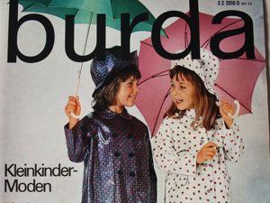 Бурда — спец. выпуск -мода для маленьких детей. Ярмарка Мастеров - ручная работа, handmade.