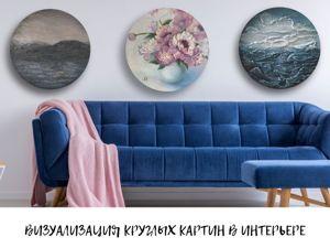 Как легко визуализировать круглую картину в интерьере с помощью смартфона. Ярмарка Мастеров - ручная работа, handmade.
