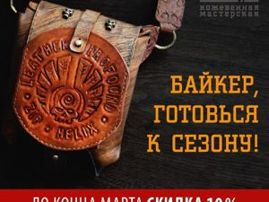 До конца марта скидки на байкерские сумки!. Ярмарка Мастеров - ручная работа, handmade.