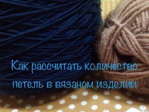 Рассчитываем необходимое количество петель для вязаного изделия. Ярмарка Мастеров - ручная работа, handmade.