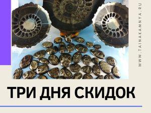 Распродажа Аммонитов в Тайна Камня!!!. Ярмарка Мастеров - ручная работа, handmade.