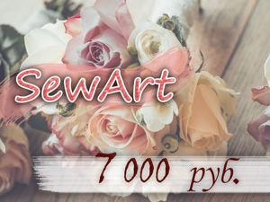 Итоги конкурса от магазина SewArt. Ярмарка Мастеров - ручная работа, handmade.