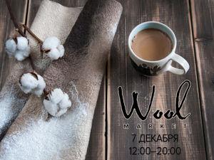 В эту субботу буду на Wool Market!. Ярмарка Мастеров - ручная работа, handmade.