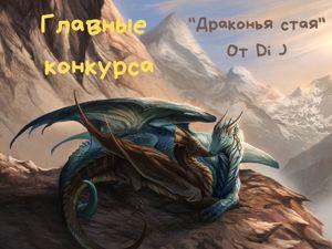 Главные конкурса  «Драконья стая»  от Di J. Ярмарка Мастеров - ручная работа, handmade.