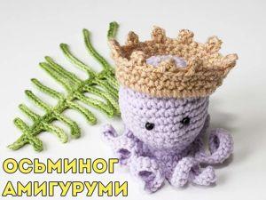 Вяжем крючком осьминога амигуруми. Ярмарка Мастеров - ручная работа, handmade.