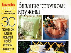 Burda SPECIAL  «Вязание крючком: кружева» . Е492, 1998 г. Фото работ. Ярмарка Мастеров - ручная работа, handmade.