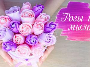 Делаем букет из мыльных роз. Ярмарка Мастеров - ручная работа, handmade.