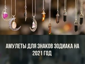 Амулеты для знаков зодиака на 2021 год. Ярмарка Мастеров - ручная работа, handmade.