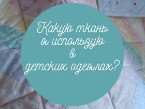 Какую ткань я использую в детских одеялах?. Ярмарка Мастеров - ручная работа, handmade.