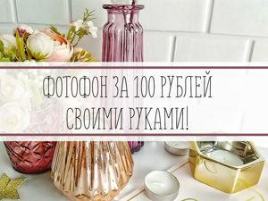 Делаем фотофон за 100 рублей своими руками. Ярмарка Мастеров - ручная работа, handmade.