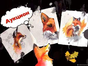 Аукцион на Набор Купонов  «Осенние лисы»  3 шт. Ярмарка Мастеров - ручная работа, handmade.