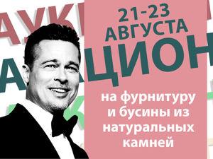 Анонс аукциона 21-23 августа!. Ярмарка Мастеров - ручная работа, handmade.