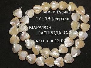 Окончен. Марафон-распродажа  «Природные камни»  с 17 по 19 февраля. Ярмарка Мастеров - ручная работа, handmade.