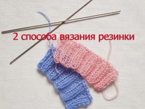 2 способа вязания резинки два на два. Ярмарка Мастеров - ручная работа, handmade.