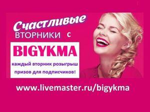 Счастливые вторники с Bigykma. Ярмарка Мастеров - ручная работа, handmade.