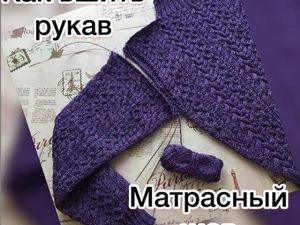 Вшиваем рукав в вязаный свитер. Ярмарка Мастеров - ручная работа, handmade.