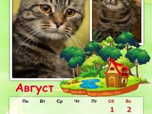 Кошко-собачий календарь 2020 Август. Ярмарка Мастеров - ручная работа, handmade.