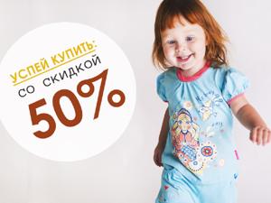 В День защиты детей 50% Скидка на всё!. Ярмарка Мастеров - ручная работа, handmade.