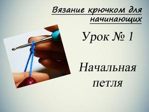 Вязание крючком для начинающих — Урок №1. Начальная петля. Ярмарка Мастеров - ручная работа, handmade.