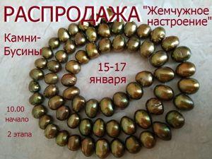 Окончен.Марафон «Природные камни»  15-17 января. Ярмарка Мастеров - ручная работа, handmade.