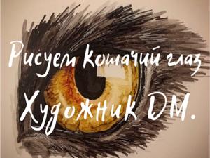 Рисуем кошачий глаз скетч-маркерами. Ярмарка Мастеров - ручная работа, handmade.