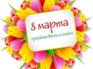Подарочные скидки к 8 марта!. Ярмарка Мастеров - ручная работа, handmade.