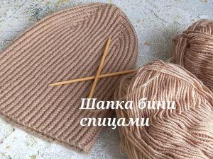Вяжем шапочку-бини спицами. Ярмарка Мастеров - ручная работа, handmade.