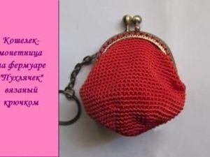 Вяжем кошелек-монетницу «Пухлячок». Ярмарка Мастеров - ручная работа, handmade.